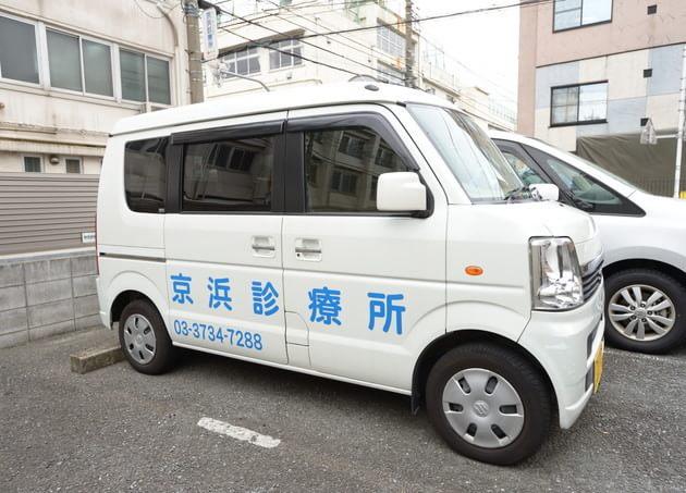 京浜診療所 雑色駅 5の写真