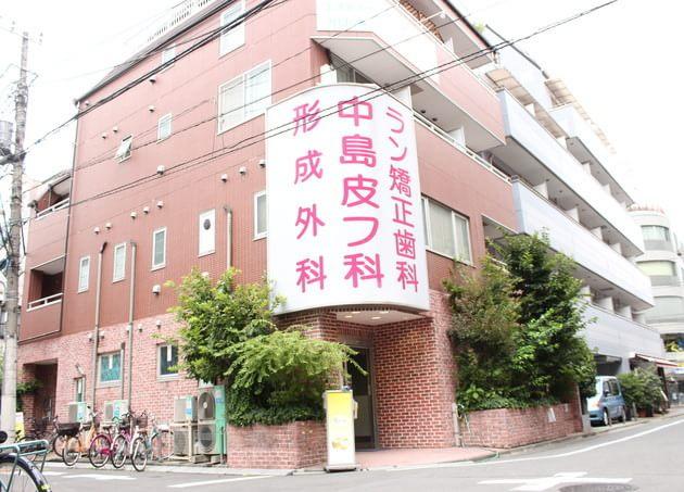 中島皮フ科 赤羽駅 3の写真