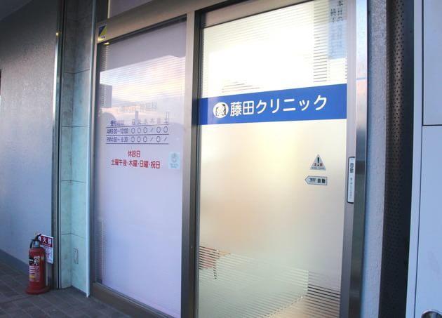 藤田クリニック 桃山台駅 5の写真