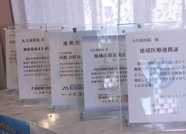 大久保医院 3