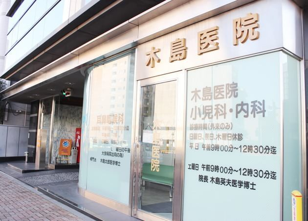 木島小児科内科耳鼻咽喉科医院