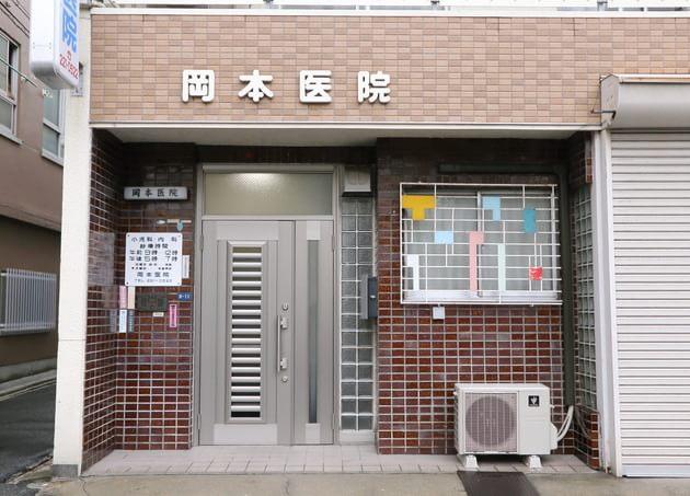 岡本医院 1
