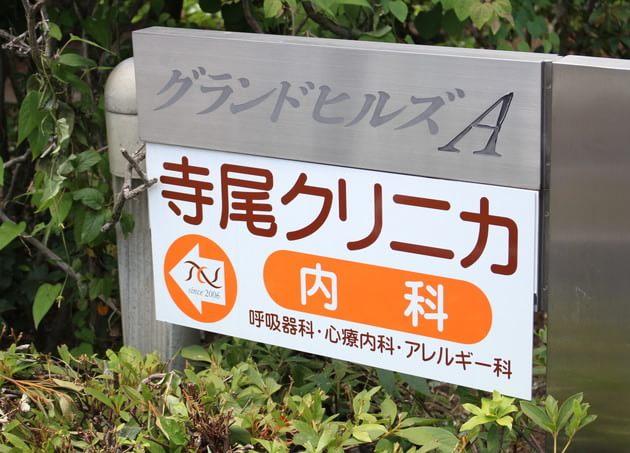 寺尾クリニカ