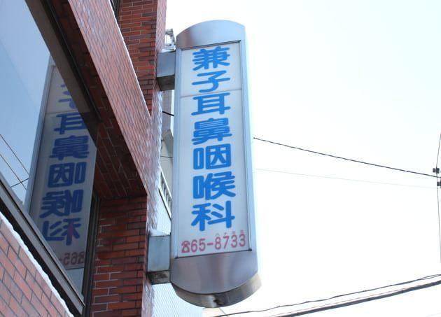 兼子耳鼻咽喉科医院