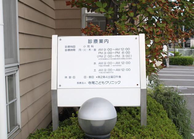 寺尾こどもクリニック 高崎駅 4の写真