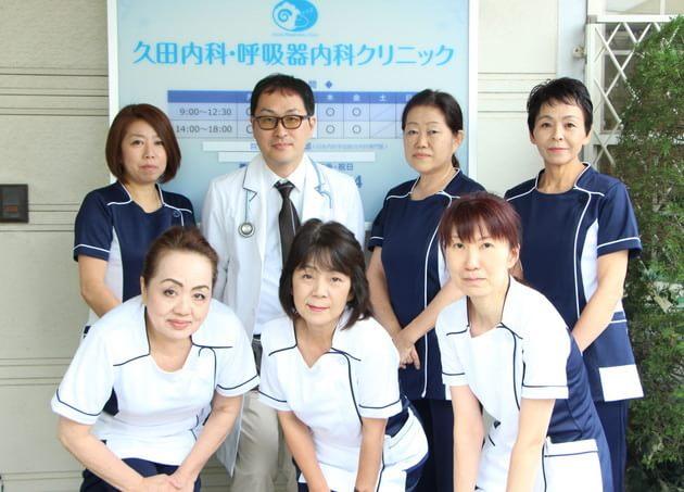 久田内科・呼吸器内科クリニック