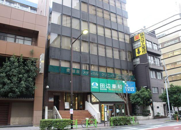 東銀座メディカルクリニック 東銀座駅 1の写真
