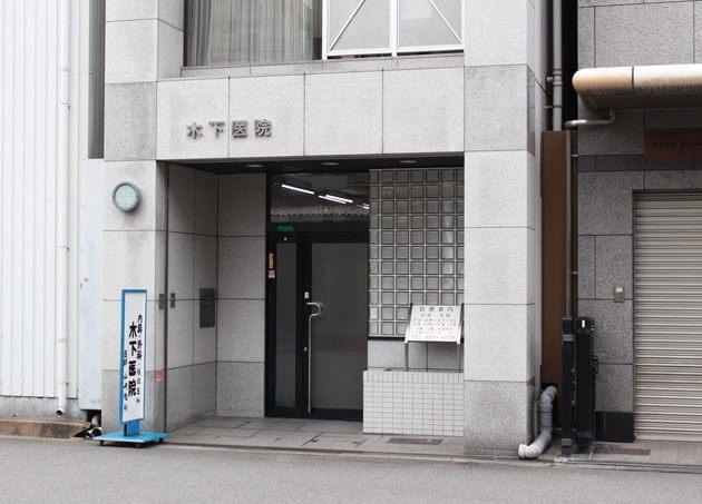 木下医院 恵美須町駅 5の写真