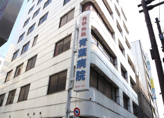 青葉病院 三軒茶屋駅 5の写真