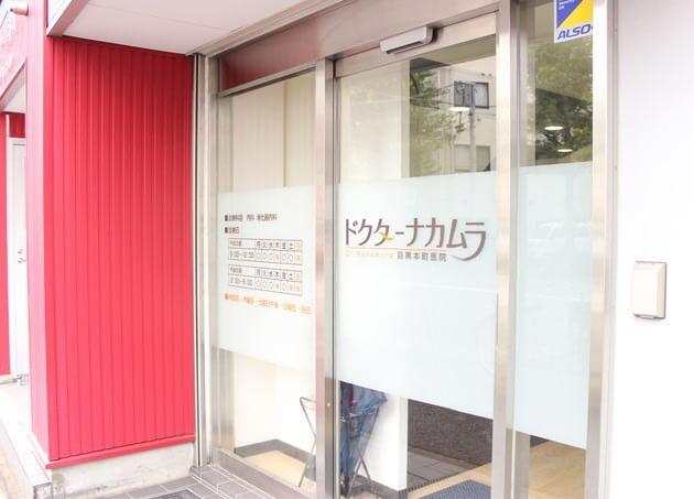 ドクターナカムラ目黒本町医院