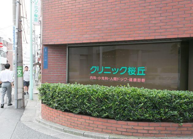クリニック桜丘 渋谷駅 2の写真
