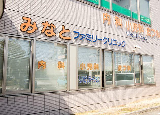 みなとファミリークリニック 東海通駅 2の写真