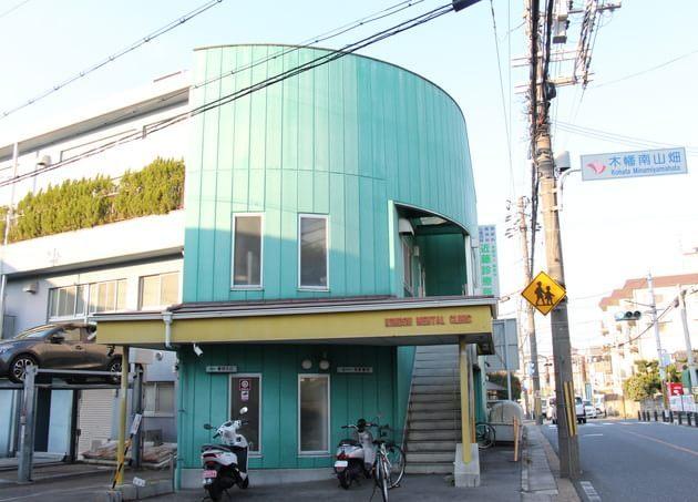近藤診療所
