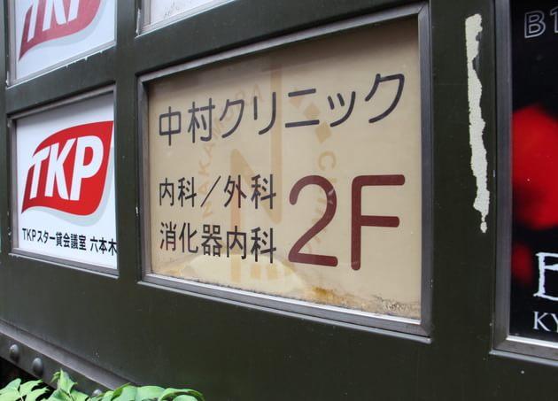 中村クリニック 5