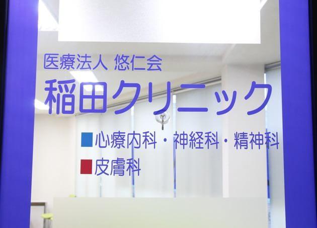 稲田クリニック