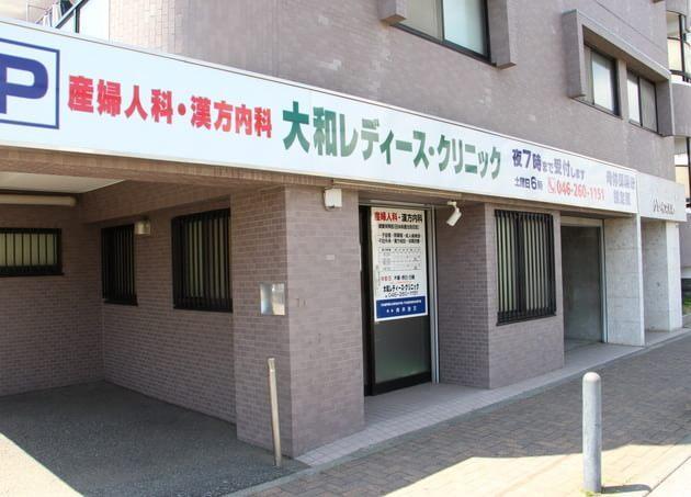 大和レディース・クリニック 大和駅(神奈川県) 6の写真