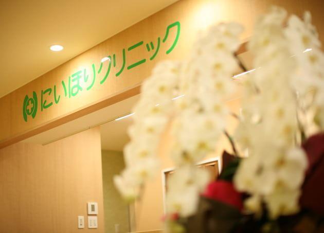 にいほりクリニック 篠崎駅 4の写真