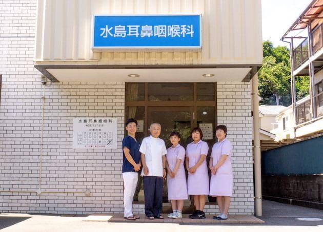 水島耳鼻咽喉科