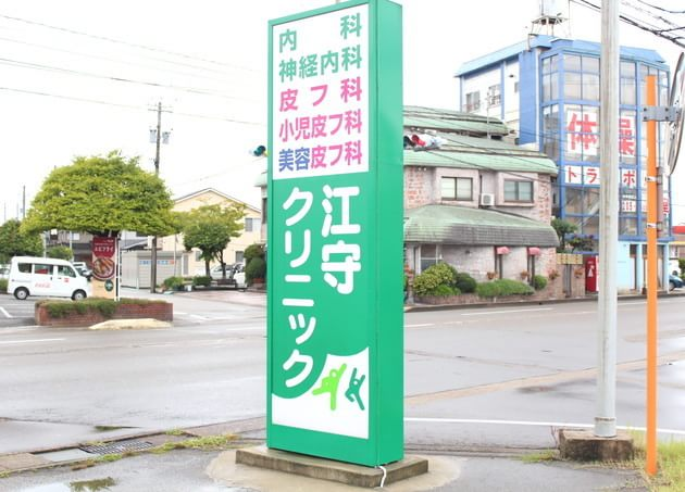 江守クリニック 金沢駅 6の写真