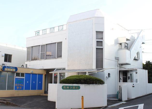 石井小児科医院