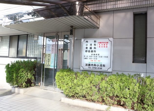 加藤内科小児科医院 武蔵新田駅 6の写真