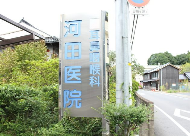 河田医院 林野駅 5の写真