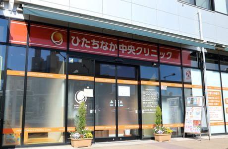 ひたちなか中央クリニック 勝田駅 2の写真