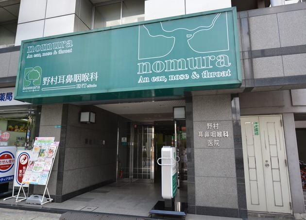 野村耳鼻咽喉科医院 3