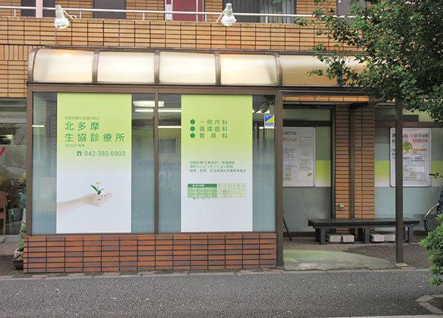 北多摩生協診療所 久米川駅 1の写真