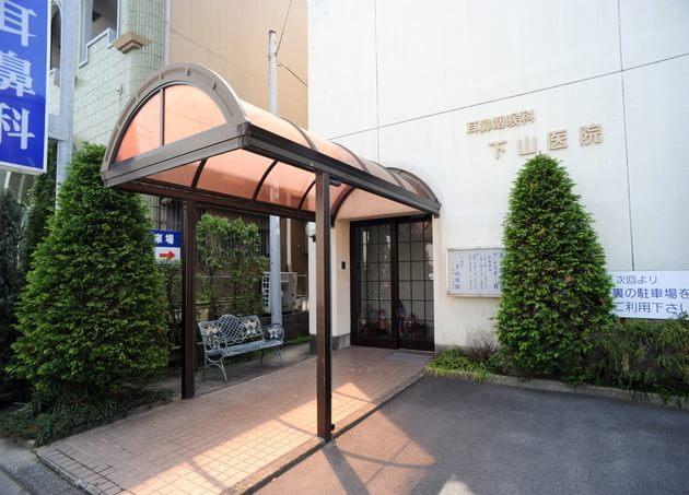 下山耳鼻咽喉科医院 竹松駅 1の写真