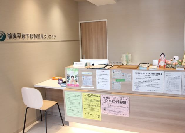 湘南平塚下肢静脈瘤クリニック 平塚駅 3の写真