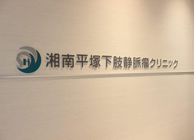 湘南平塚下肢静脈瘤クリニック 平塚駅 6の写真