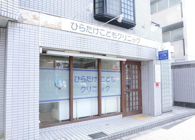 ひらたけこどもクリニック 茶山駅(京都府) 6の写真