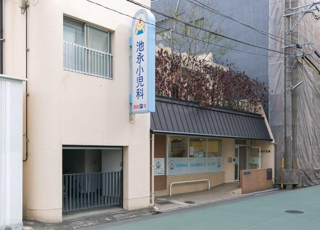 池永小児科 6