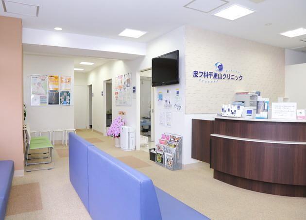 皮フ科千里山クリニック 吹田駅(JR) 2の写真