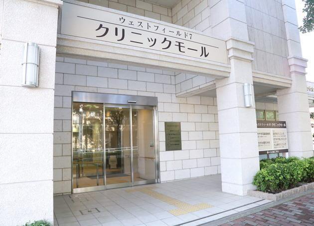 皮フ科千里山クリニック 吹田駅(JR) 6の写真