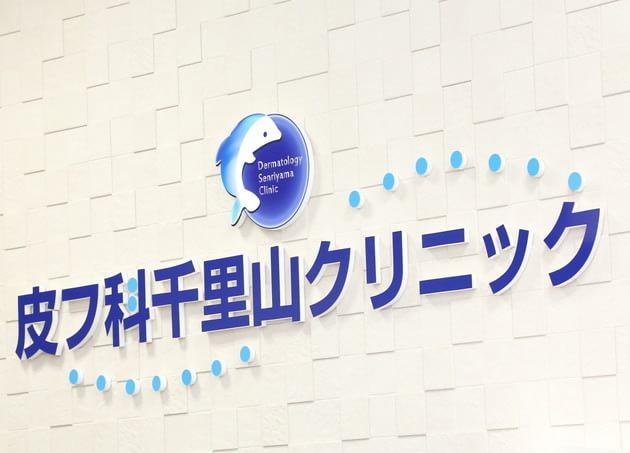 皮フ科千里山クリニック 吹田駅(JR) 1の写真