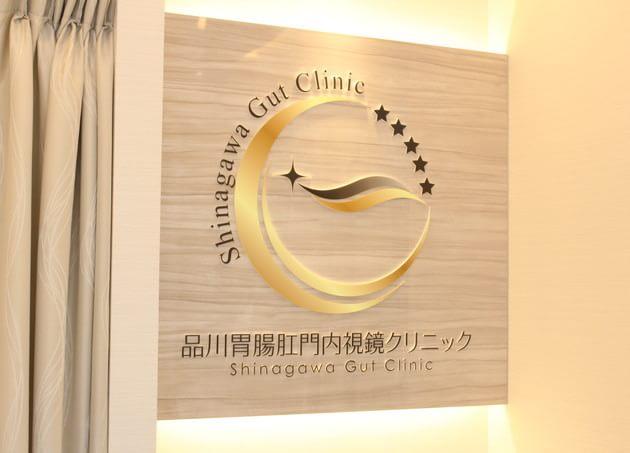 品川胃腸肛門内視鏡クリニック