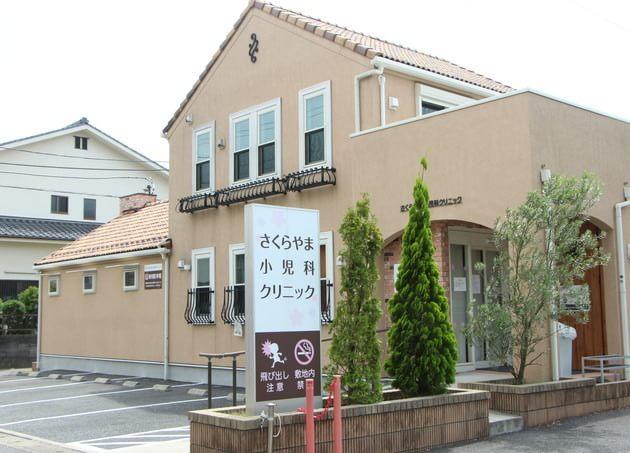 医療法人桜薫会 さくらやま小児科クリニック