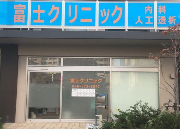 富士クリニック