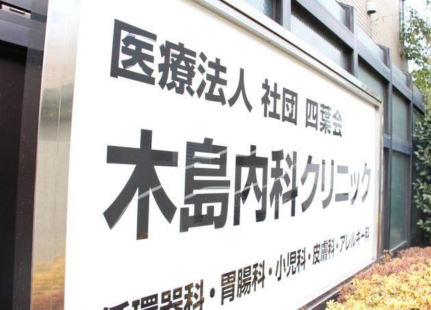 木島内科クリニック
