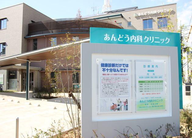 あんどう内科クリニック 名鉄岐阜駅 3の写真