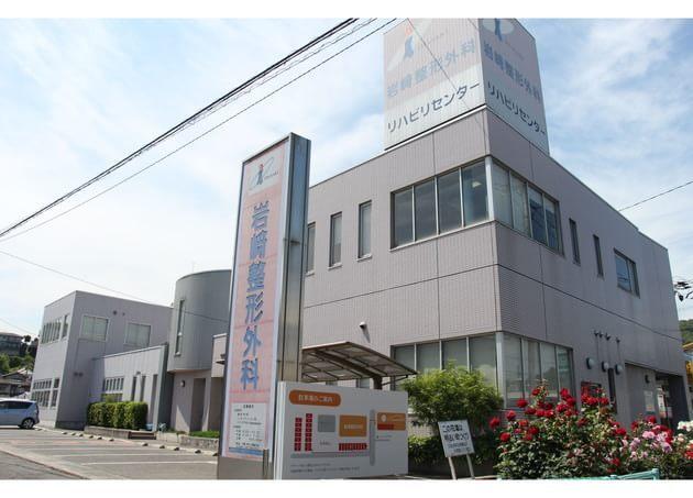 岩﨑整形外科 福山駅 6の写真