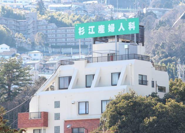 杉江産婦人科 生駒駅 6の写真