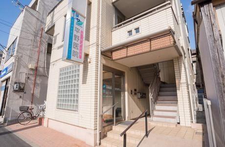医療法人社団 立圭会 平野医院 4