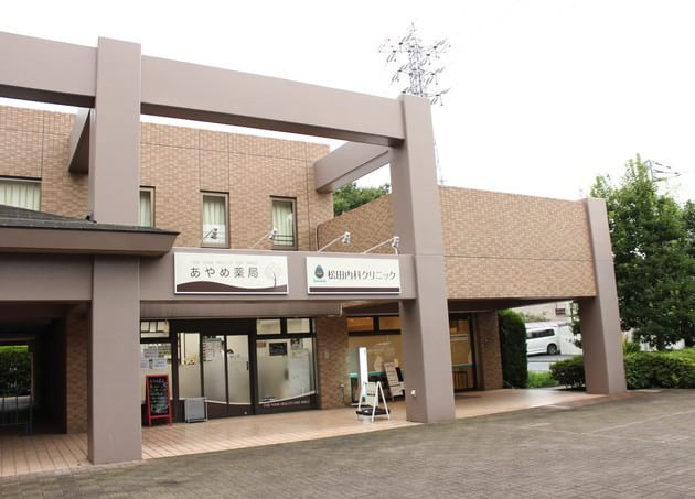 松田内科クリニック