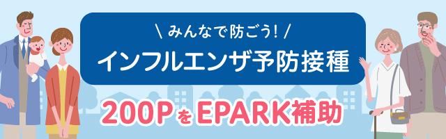 インフルエンザ予防接種(EPARKポイント200PをEPARK補助)