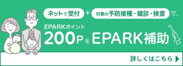 ネットで受付+対象の予防接種・健診・検査でEPARKポイント200PをEPARK補助