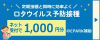 ロタウイルス予防接種(EPARK補助)