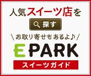 人気のスイーツ店を探すなら「EPARKスイーツガイド」